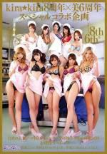 kira★kira8周年×美6周年特別合作企劃-白衣大量生中出辣妹實習生懷孕病棟24時- 4小時特別編